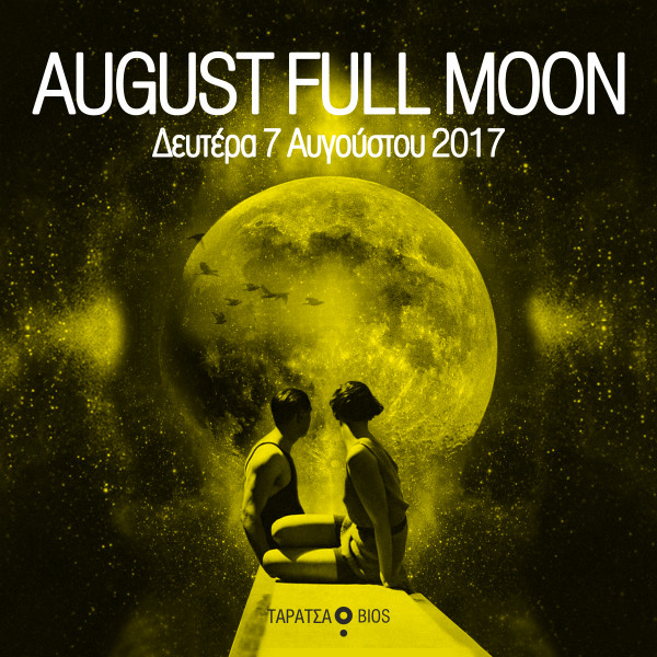 Full Moon August 2019: August Full Moon @Ταράτσα Bios (Δευτέρα 7 Αυγούστου 2017